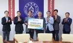 한남대 오현승 교수 '유종의 미'…발전기금 3000만원 쾌척