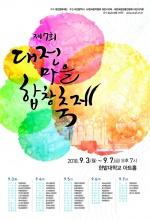 대전마을합창축제 3~7일 한밭대학교 아트홀서 진행