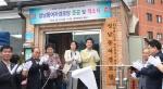 대전 동구, 성남동 여자경로당 준공·개소식 진행