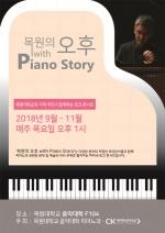 피아노 음악여행 더 쉽고, 더 재밌게…목원대, 목요일 열린 강좌