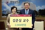 충북대 김춘실 명예교수, 발전기금 1000만원 기탁