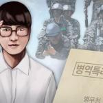 병역특례에 엇갈린 시선…손흥민, 오지환, BTS