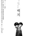 대전예술의전당 자체 연극 '백치'… 연출도 배우도 '서울'