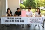 """한남대 학생들 """"교통사고 당한 '베트남 친구' 도와주세요"""""""