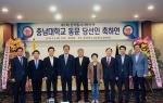 충남대, 제7회 전국지방선거 동문 당선인 축하행사
