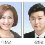 민주당 대전시당 대변인에 이삼남·강화평