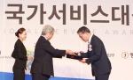 '4차산업혁명 특별시' 대전, 국가서비스 대상 수상