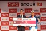 정관장 GTOUR 6차대회 김민수 우승…통산 8승째