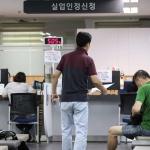 고용·실업쇼크 '뛰는' 실업급여 수급 '기는' 고용보험 가입