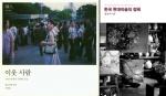 [신간] 이웃 사람·한국 현대미술의 정체