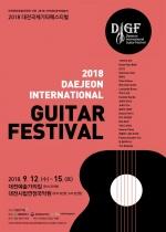 대전국제기타페스티벌 12~15일 개최