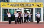 대전시 12일 시민 참여 지진 대피훈련