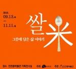 진천종박물관, 기획전시전 '그릇에 담은 삶이야기-쌀' 개최