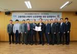 한국교통대-건설생활환경시험硏 업무협약 체결