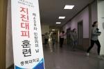 충북대 '제408차 민방위의 날' 맞아 지진 대피훈련