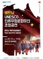 내포서 보는 베트남 궁중음악…19일 충남도청 문예회관 공연