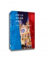 책으로 보는 지역문화의 정체성