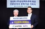 금성백조주택, 목요언론인클럽 장학금 1000만원 쾌척