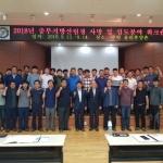 중부지방산림청, 사방·임도분야 워크숍 개최