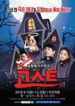 연극 '고스트' 대전 아신극장 공연