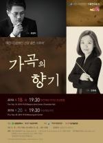 선율에 실려 울리는 한국의 정서…대전시립합창단 '가곡의 향기'