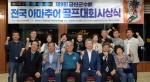 금산군수배 전국아마추어골프 서광현·구난주 우승