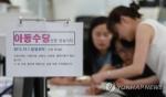 아동수당 21일 첫 지급…만0∼5세 192만3천명 혜택(종합)