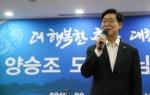 """양승조 충남지사 """"이케아 2020년 계룡 입점 차질 없도록 추진"""""""