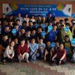 [유스페이퍼] 교사와 학생 간 소통의 시간으로 '행복한 학교' 만들기