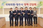 """청주시-국회의원 정책 간담회 """"국비확보·현안 협조"""""""