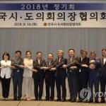 """전국시·도의회의장협의회 """"자치분권 종합계획, 입법권 후퇴"""""""