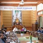 공주시, 마곡사 세계유산 등재 후속대책 추진과제 보고회 개최