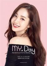 박민영, 첫 팬미팅 10월 21일 개최