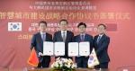 세종시-중국 구이저우성 교류협력 속도
