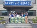 영동 양강향우회 이웃돕기 사랑의 쌀 기탁