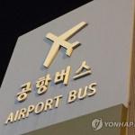 청주~인천공항 리무진버스 요금 '1만 9600원'