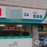 대전 나들가게 줄폐업… 폐업·취소율 44.6% 전국 두번째