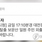 """""""퓨마 탈출"""" 대전시 재난문자 호평"""