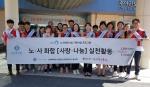 롯데백화점 대전점, 노사화합 사랑ㆍ나눔 실천