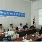 안전보건공단 충남지사, 사망사고 예방 협의회 개최