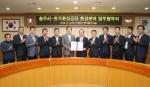 충주시-한국환경공단 환경분야 상생발전 업무협약
