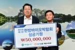 NH농협 제천시지부, 제천한방바이오박람회 후원금 5000만원 기탁