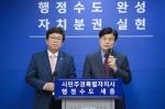 이춘희-최교진 세종교육 협력공약 밑그림 공개