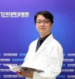 단국대병원 이석범 교수, 국무총리 표창