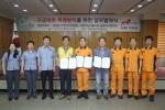 증평소방서 '119구급대원 폭행 방지' 업무협약