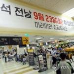 추석 연휴 일요일 의무휴업…대형마트-전통시장 '희비'