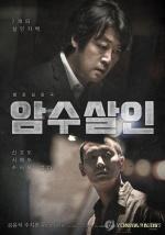 """'암수살인' 유족 상영금지가처분 신청…제작사 """"진심으로 사과""""(종합)"""