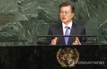 문대통령 오늘 뉴욕으로…한미정상회담서 비핵화 논의 주목