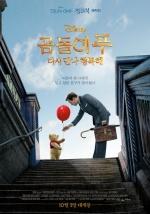어른을 위한 감성 동화 '곰돌이 푸: 다시 만나 행복해'