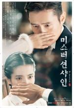 추석 연휴 '미스터 션샤인' 13~22회 연속 방송